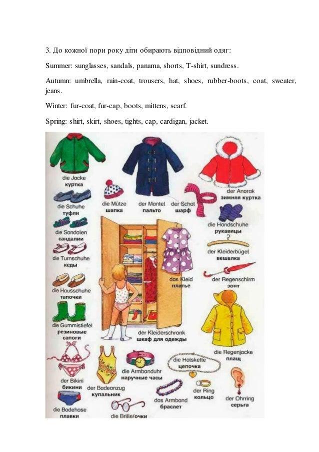3. До кожної пори року діти обирають відповідний одяг: Summer: sunglasses, sandals, panama, shorts, T-shirt, sundress. Aut...