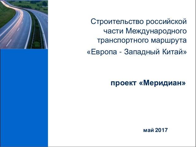Строительство российской части Международного транспортного маршрута «Европа - Западный Китай» проект «Меридиан» май 2017