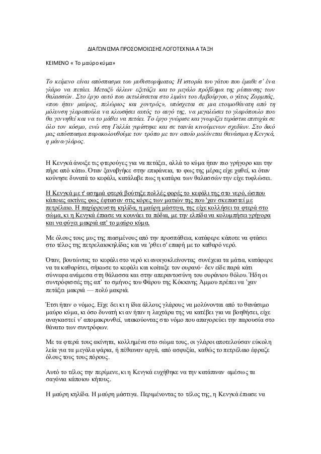 ΔΙΑΓΏΝΙΣΜΑ ΠΡΟΣΟΜΟΙΩΣΗΣΛΟΓΟΤΕΧΝΙΑ Α ΤΑΞΗ ΚΕΙΜΕΝΟ « Το μαύροκύμα» Το κείμενο είναι απόσπασμα του μυθιστορήματος Η ιστορία τ...
