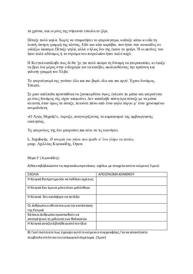 διαγώνισμα προσομοιωσης- λογοτεχνια α ταξη Slide 3