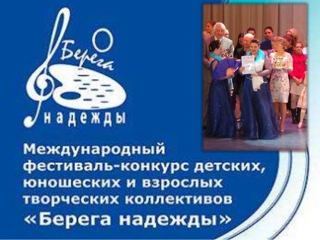 69 Международный отборочный фестиваль-конкурс «Берега надежды — Санкт-Петербург
