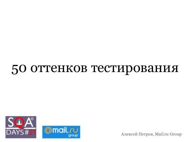 50 оттенков тестирования Алексей Петров, Mail.ru Group