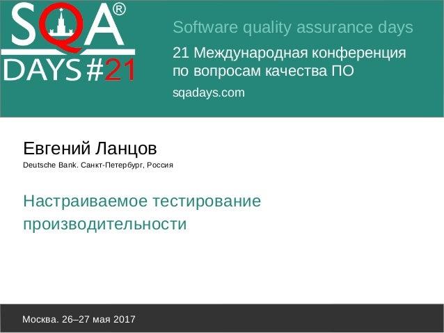 Software quality assurance days 21 Международная конференция по вопросам качества ПО sqadays.com Москва. 26–27 мая 2017 Ев...