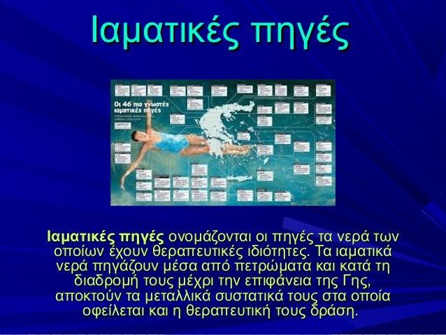 Ιαματικές πηγέςΙαματικές πηγές Ιαματικές πηγέςΙαματικές πηγές ονομάζονται οι πηγές τα νερά τωνονομάζονται οι πηγές τα νερά...