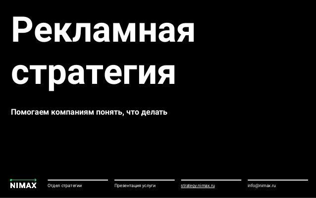 Рекламная стратегия Помогаем компаниям понять, что делать info@nimax.ruОтдел стратегии Презентация услуги u strategy.nimax...