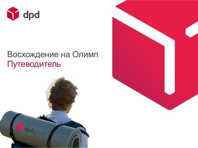 Восхождение на Олимп Путеводитель