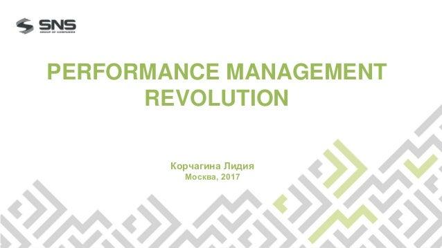 PERFORMANCE MANAGEMENT REVOLUTION Корчагина Лидия Москва, 2017
