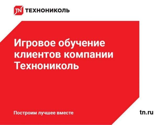 WWW.TN.RUПОCТРОИМ ЛУЧШЕЕ ВМЕСТЕ