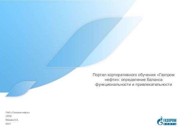 Портал корпоративного обучения «Газпром нефти»: определение баланса функциональности и привлекательности 2017 Михеев А.Е. ...