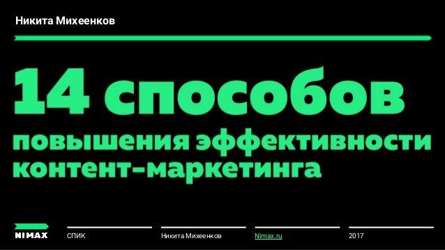 Никита Михеенков 2017СПИК Никита Михеенков u Nimax.ru