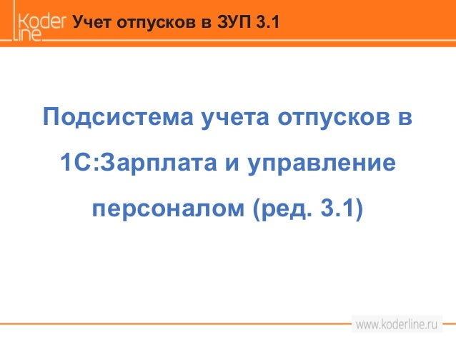 Подсистема учета отпусков в 1С:Зарплата и управление персоналом (ред. 3.1) Учет отпусков в ЗУП 3.1