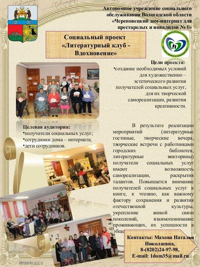 Череповецкий дом-интернат для престарелых и инвалидов 1 ау со во владимир токмаков детдом для престарелых убийц