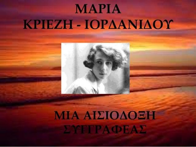 ΜΑΡΙΑ ΚΡΙΕΖΗ - ΙΟΡΔΑΝΙΔΟΥ ΜΙΑ ΑΙΣΙΟΔΟΞΗ ΣΥΓΓΡΑΦΕΑΣ