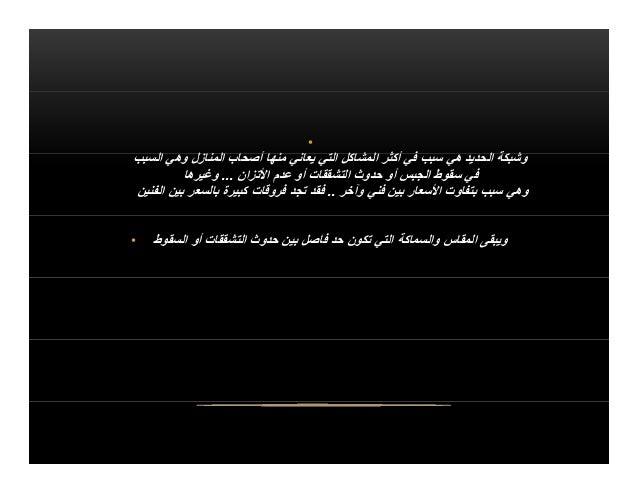 • ال ل نا ال ا أ ا ن ان ال ل شا ال ث أ ف ال ة شالسبب وھي المنازل أصحاب منھا...