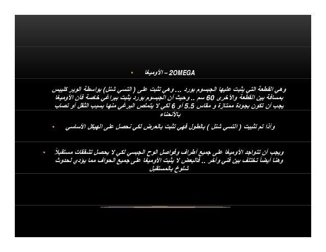 • 2–األوميغا OMEGA بورد الجبسوم عليھا يثبت التي القطعة وھي...على تثبت وھي)شنل التسي(كليبس الو...