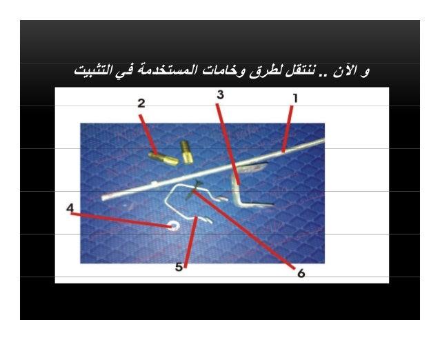 آلث ف ة ط اآلن و..التثبيت في المستخدمة وخامات لطرق ننتقل