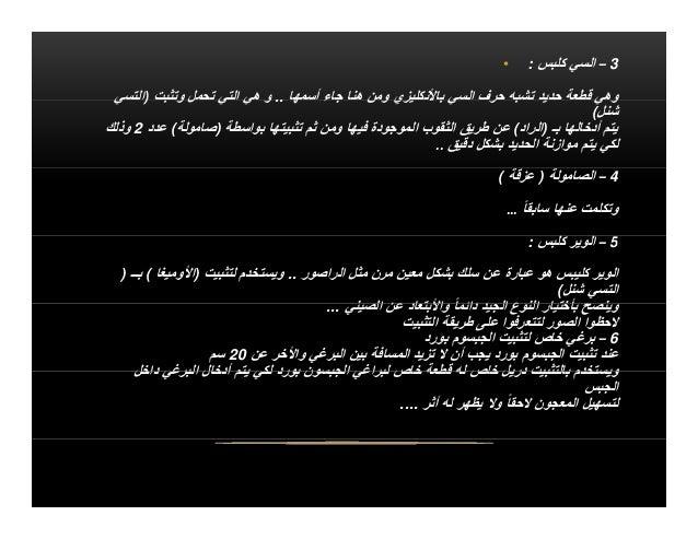 • 3–كلبس السي: أسمھا جاء ھنا ومن باألنكليزي السي حرف تشبه حديد قطعة وھي..وتثبت تحمل التي ...