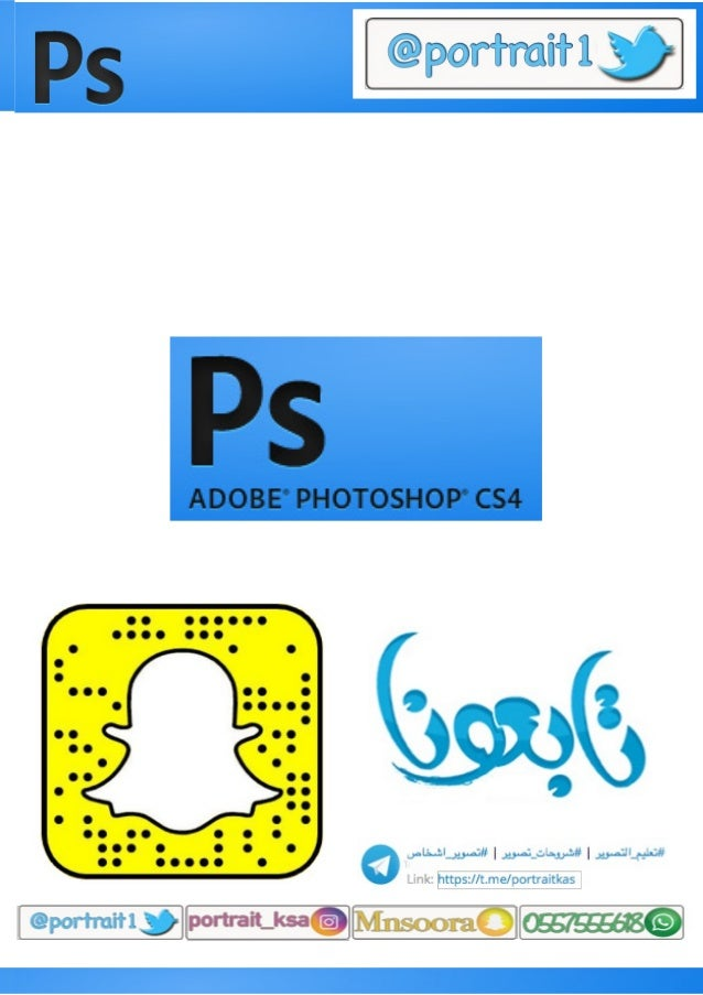 2Adobe PhotoShop CS4 االدواتTools )M( التحديد )V( التحريك )A( املسار حتديد )U( املستطيل )P( املسار رسم اا...