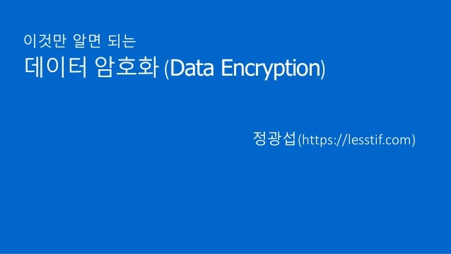 데이터 암호화 (Data Encryption) 이것만 알면 되는 정광섭(https://lesstif.com)