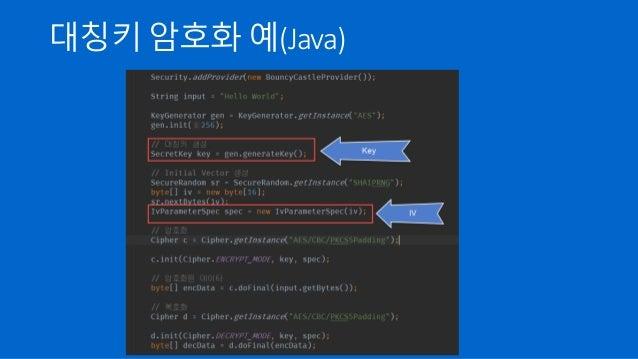 대칭키 암호화 예(Java)