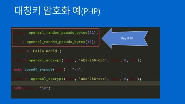 대칭키 암호화 예(PHP)