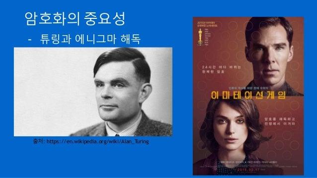 암호화의 중요성 - 튜링과 에니그마 해독 출처: https://en.wikipedia.org/wiki/Alan_Turing