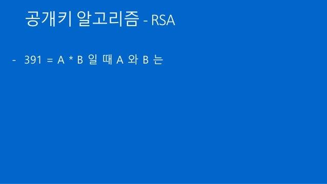공개키 알고리즘 - RSA - 391 = A * B 일 때 A 와 B 는