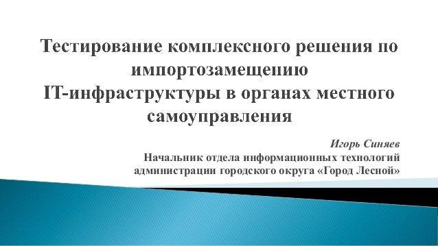 Игорь Синяев Начальник отдела информационных технологий администрации городского округа «Город Лесной»