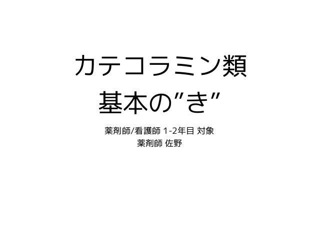 """カテコラミン類 基本の""""き"""" 薬剤師/看護師 1-2年目 対象 薬剤師 佐野"""