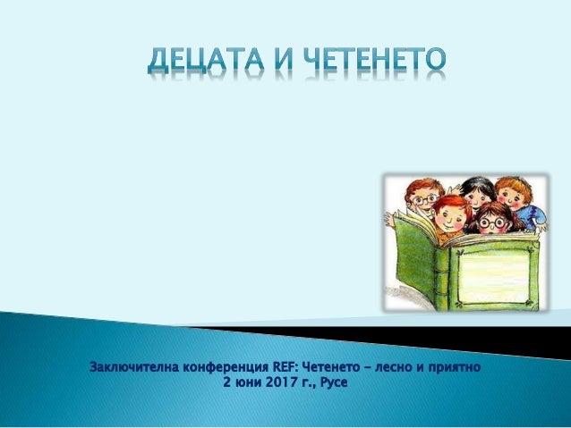 Заключителна конференция REF: Четенето - лесно и приятно 2 юни 2017 г., Русе