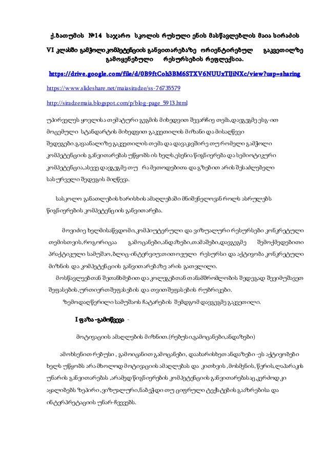 ქ.ბათუმის №14 საჯარო სკოლის რუსული ენის მასწავლებლის მაია სირაძის VI კლასში გამჭოლი კომპეტენციის განვითარებაზე ორიენტირებუ...