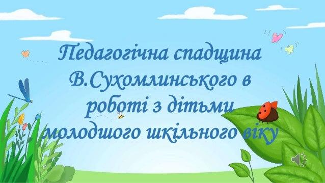 Педагогічна спадщина В.Сухомлинського в роботі з дітьми молодшого шкільного віку