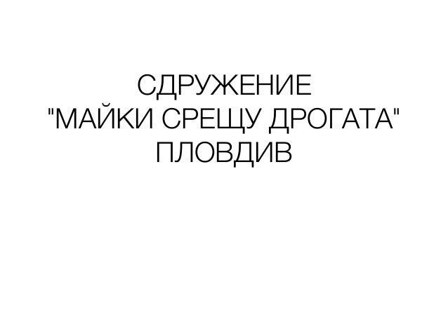 """СДРУЖЕНИЕ """"МАЙКИ СРЕЩУ ДРОГАТА"""" ПЛОВДИВ"""