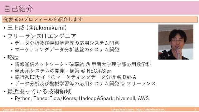 takemikami's note ‒ http://takemikami.com/ ⾃⼰紹介 • 三上威 (@takemikami) • フリーランスITエンジニア • データ分析及び機械学習等の応⽤システム開発 • マーケティングデータ分析...