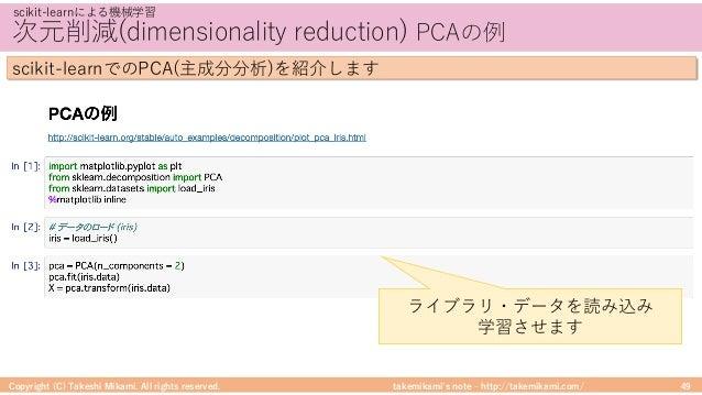 takemikami's note ‒ http://takemikami.com/ 次元削減(dimensionality reduction) PCAの例 Copyright (C) Takeshi Mikami. All rights r...