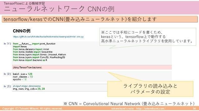 takemikami's note ‒ http://takemikami.com/ ニューラルネットワーク CNNの例 Copyright (C) Takeshi Mikami. All rights reserved. 54 TensorF...
