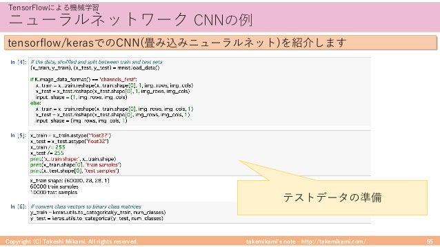 takemikami's note ‒ http://takemikami.com/ ニューラルネットワーク CNNの例 Copyright (C) Takeshi Mikami. All rights reserved. 55 TensorF...