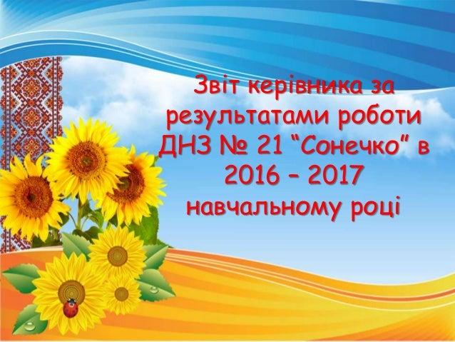 """Звіт керівника за результатами роботи ДНЗ № 21 """"Сонечко"""" в 2016 – 2017 навчальному році"""