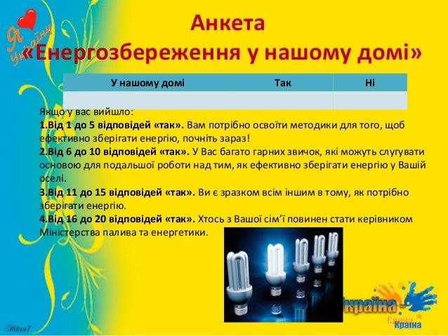 Теплоенергетика. Способи збереження енергетичних ресурсів Slide 3