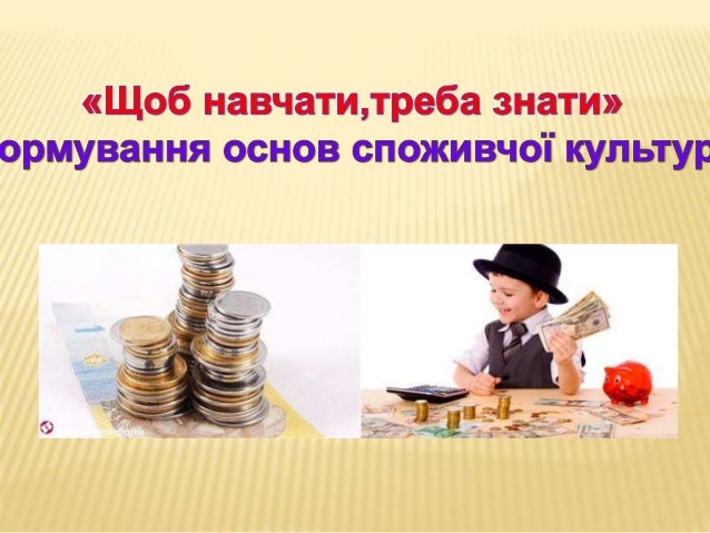 Сучасне життя вимагає, щоб кожна людина була достатньо компетентною в галузі споживчих знань, необхідних їй у повсякденном...
