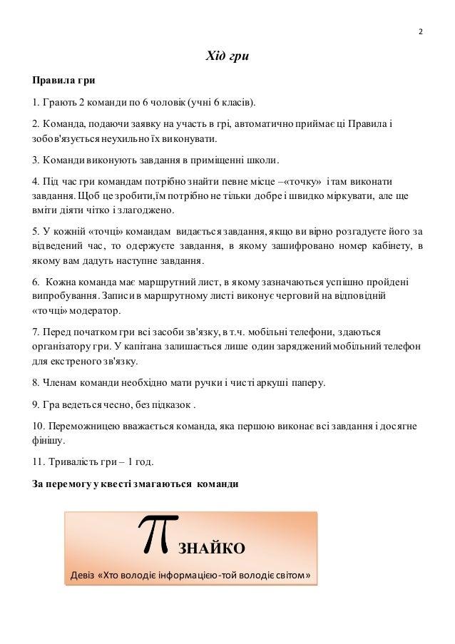 Математичний квест Slide 2