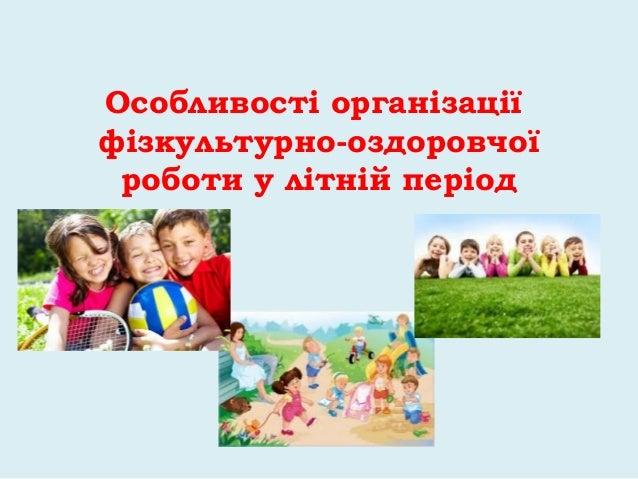 Особливості організації фізкультурно-оздоровчої роботи у літній період