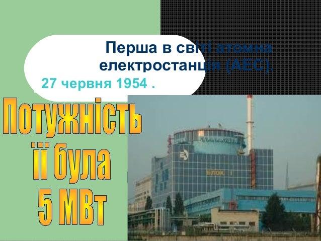 Перша в світі атомна електростанція  Slide 2