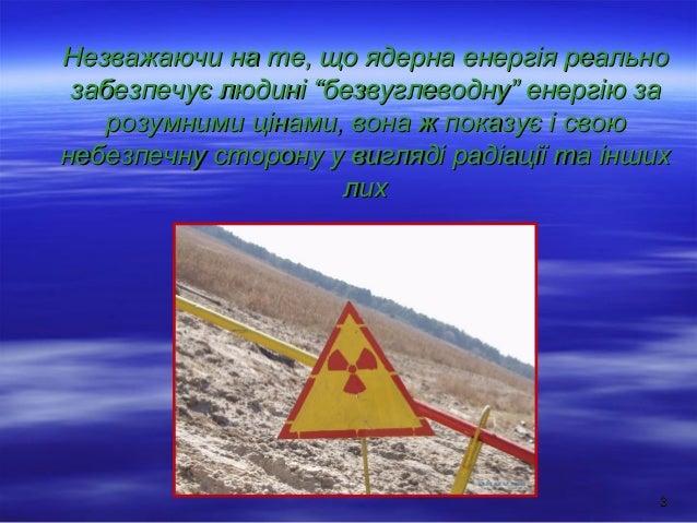 Чи мирний атом Slide 3