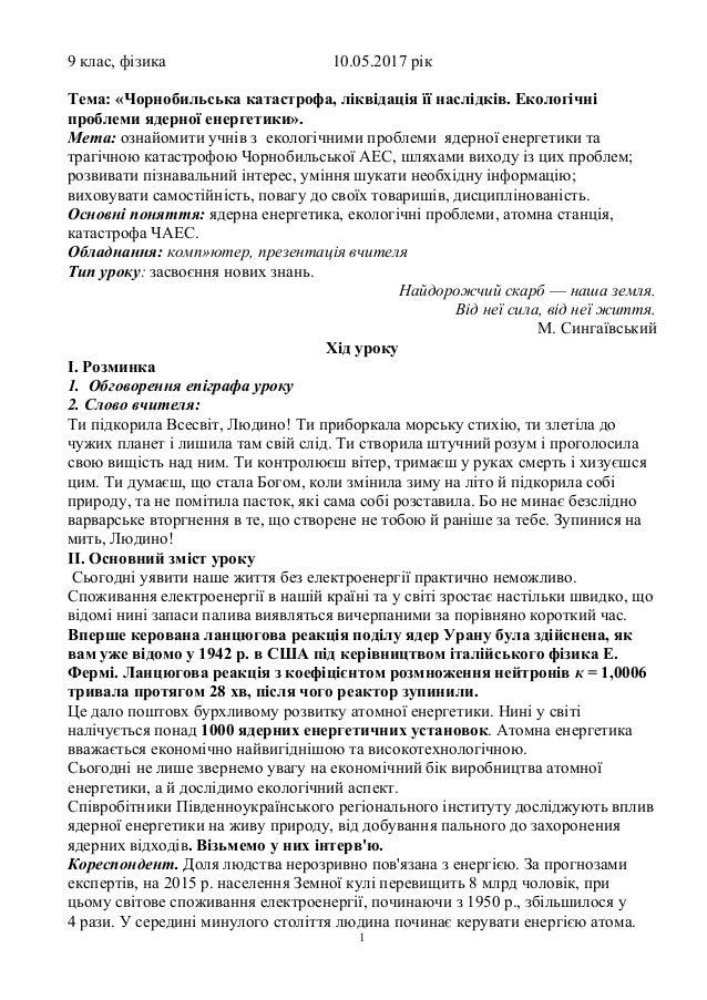 9 клас, фізика 10.05.2017 рік Тема: «Чорнобильська катастрофа, ліквідація її наслідків. Екологічні проблеми ядерної енерге...