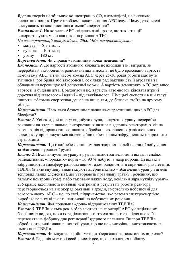 «Чорнобильська катастрофа, ліквідація її наслідків. екологічні проблеми ядерної енергетики». Slide 2