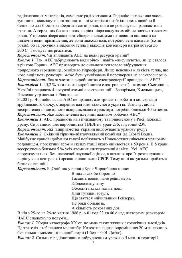 «Чорнобильська катастрофа, ліквідація її наслідків. екологічні проблеми ядерної енергетики». Slide 3