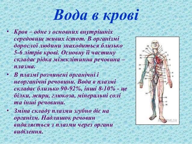 Вода в крові • Кров – одне з основних внутрішніх середовищ живих істот. В організмі дорослої людини знаходиться близько 5-...