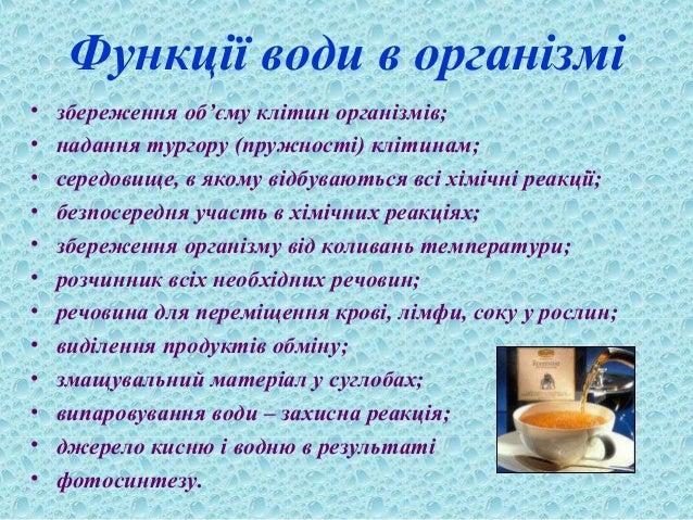 Функції води в організмі • збереження об'єму клітин організмів; • надання тургору (пружності) клітинам; • середовище, в як...