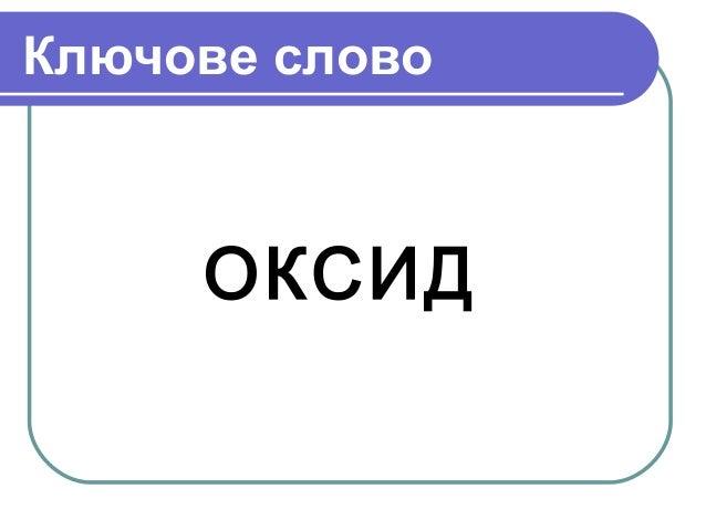 Ключове слово ОКСИД